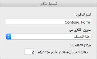 نموذج تسجيل وحدات الماكرو في Excel for Mac