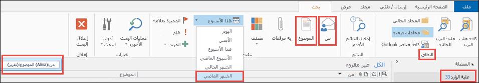 مثال حول خيارات أدوات البحث