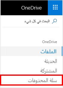 تحديد سلة المحذوفات في OneDrive
