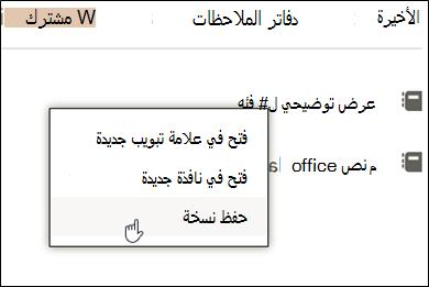 """الماوس الايمن فوق """"دفتر الملاحظات ل# الصفوف""""، انقر فوق """"حفظ نسخه"""""""