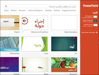 شاشة بدء powerpoint 2013