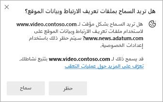 لوحة شاشة تعرض المطالبة التي تظهر عندما يطلب موقع أذونات لاستخدام ملفات تعريف الارتباط وبيانات موقع على موقع آخر