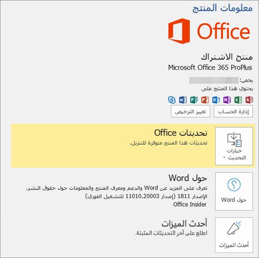 تظهر طريقة عرض Backstage من Office 365