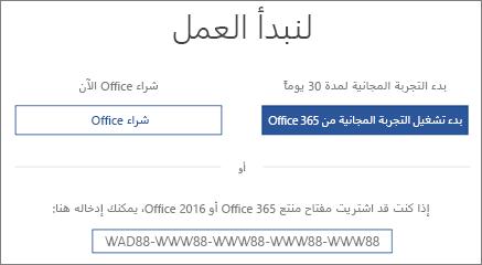 """لقطة شاشة تعرض شاشة """"بدء الاستخدام"""" التي تشير إلى تضمين إصدار Office 365 التجريبي على هذا الجهاز"""