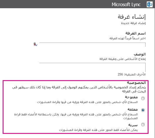"""لقطة شاشة لنافذة """"إنشاء غرفة"""" مع تمييز خيارات العضوية"""