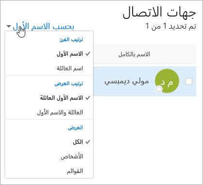 """لقطة شاشة للقائمة المنسدلة لعامل التصفية على صفحة """"الأشخاص""""."""