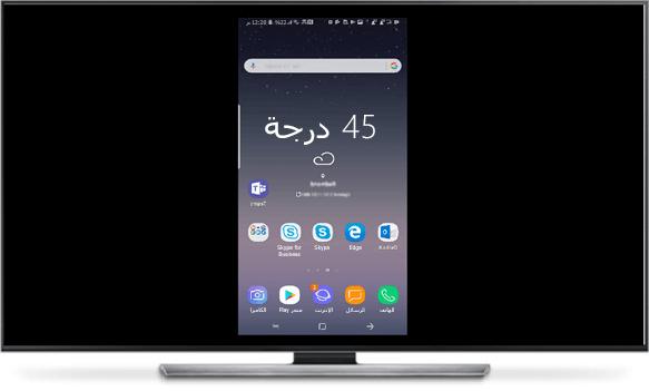 بمجرد اتصال الهاتف بالشاشة الكبيرة، يتم نسخ شاشة الهاتف إلى الشاشة الكبيرة