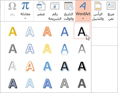 اختيار نمط WordArt ضمن علامه التبويب ادراج