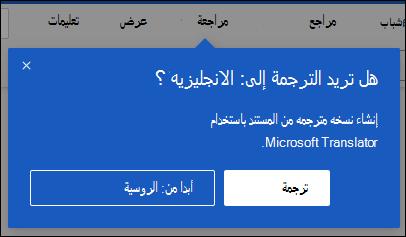 مطالبة في Word على الويب عرض إنشاء نسخة مترجمة من المستند.
