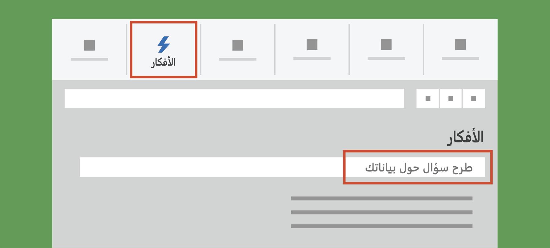 لعرض بيانات التحليل في Excel