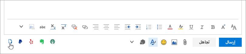 """لقطه شاشه ل# ناحيه اقل من رساله بريد الكتروني، اسفل منطقه النص الاساسي، مع مؤشر يشير الي الايقونه """"القوالب"""" في اقصي اليمين."""