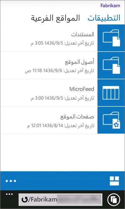 لقطة شاشة لطريقة عرض متنقلة لموقع SharePoint Server 2016