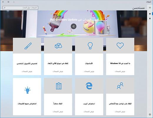 """صورة لشاشة """"تطبيقات التلميحات""""."""