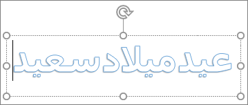WordArt مع نص مخصص