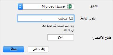 مثال لمفتاح اختصار مخصص في Office 2016 for Mac