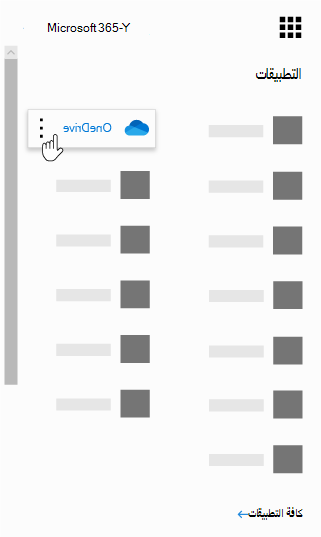 مشغّل تطبيق Office 365 مع تمييز تطبيق OneDrive
