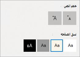 نسق الصفحه و# حجم النص في طريقه عرض القراءه