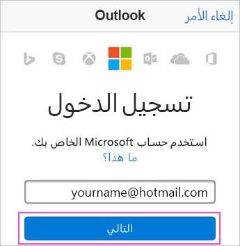 ادخل عنوان البريد الالكتروني في Outlook.com
