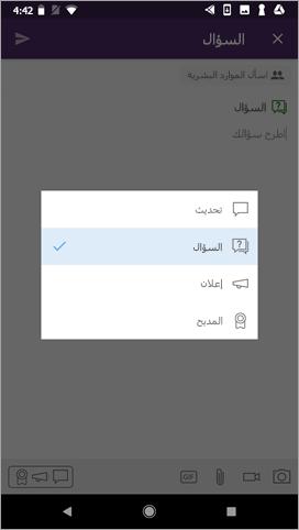 تحديد نوع منشور علي أجهزه Android
