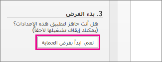 """جزء """"تقييد التحرير"""""""