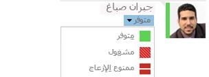 لقطة شاشة عن القائمة المنسدلة الخاصة بتغيير الحضور مع قائمة تحتوي قسم من الخيارات