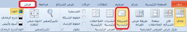 """علامة التبويب """"عرض"""" في PowerPoint، حيث يمكنك التبديل إلى طريقة العرض """"الشريحة الرئيسية"""""""