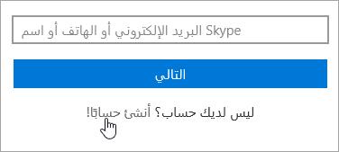 """لقطه شاشه ل# الزر انشاء واحده علي صفحه """"تسجيل الدخول"""" الي حساب Microsoft."""
