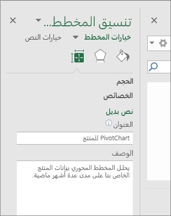 """لقطة شاشة للمنطقة """"نص بديل"""" من الجزء """"تنسيق منطقة المخطط"""" تصف PivotChart المحدد"""