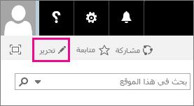لقطة شاشة لأيقونة التحرير في الصفحة الرئيسية لموقع الفريق