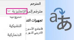 مترجم Outlook for Mac
