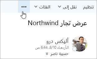 لقطه شاشه لزر أوامر إضافية علي شريط القوائم في Outlook.