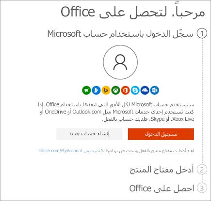 لقطة شاشة تعرض صفحة setup.office.com حيث تقوم باسترداد مفتاح المنتج الخاص بك