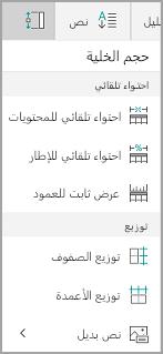 خيارات الاحتواء التلقائي Windows Mobile