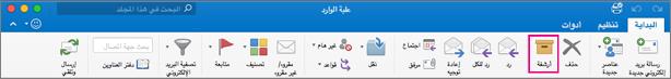 """شريط Outlook وزر """"الأرشيف"""" مميزان"""