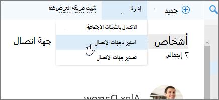 لقطه شاشه ل# اداره امر، استيراد جهات الاتصال المحدده