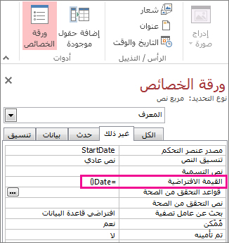 """""""صفحة الخصائص"""" تعرض تعيين الخاصية """"قيمة افتراضية"""" على """"Date()""""."""