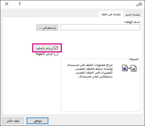 من علامة التبويب «إنشاء من ملف»، حدد «ارتباط بالملف.»