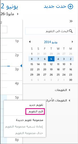 لقطة شاشة تبيّن كيفية فتح تطبيق آخر في Outlook Web App