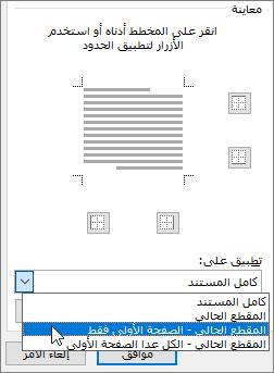 """إظهار خيارات """"تطبيق على"""" في مربع الحوار """"حدود وتظليل"""""""