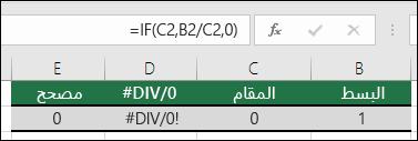 يمكن استخدام دالة معالجة الأخطاء مثل الدالة IF لمعالجة الأخطاء