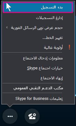 """أثناء اجتماع Skype for Business، انقر فوق """"بدء التسجيل"""""""
