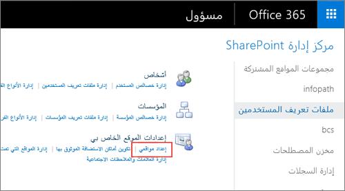 """صوره الشاشه ل# القائمه """"اعدادات"""" في SharePoint، و# تمييز """"ملف تعريف المستخدم"""""""