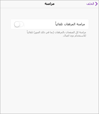 إيقاف تشغيل المزامنة التلقائية في إعدادات OneNote لـ iPad.