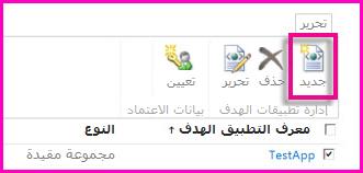 لقطة شاشة لصفحة مركز إدارة SharePoint Online لتكوين تطبيق هدف للمخزن الآمن.