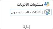 زر إعدادات طلبات الوصول في علامة التبويب أذونات.