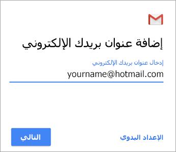 أضف عنوان البريد الإلكتروني
