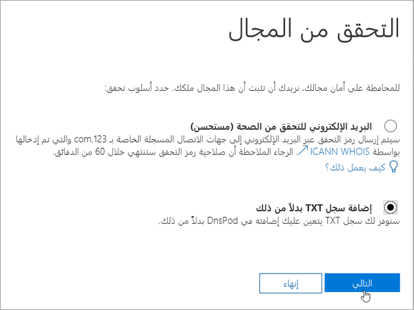 اضافه office 365 instead_C3_2017526172713 سجل TXT