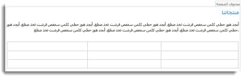 جدول في موقع SharePoint Online على ويب