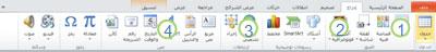 """علامة التبويب """"إدراج"""" في شريط PowerPoint 2010."""