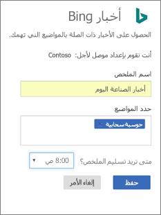 تكوين الموصل Bing